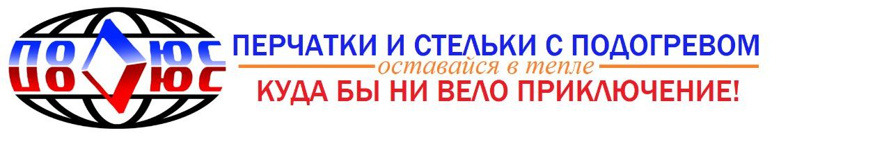 Полюстеп